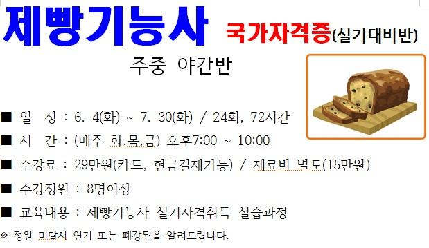 제빵 야간_0604개강반