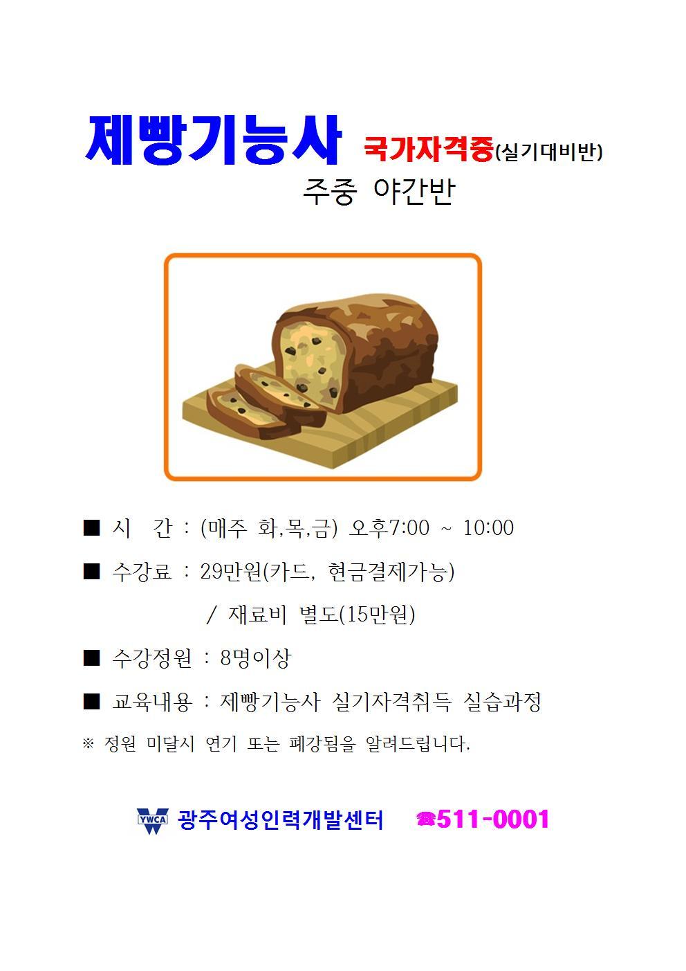 제빵001