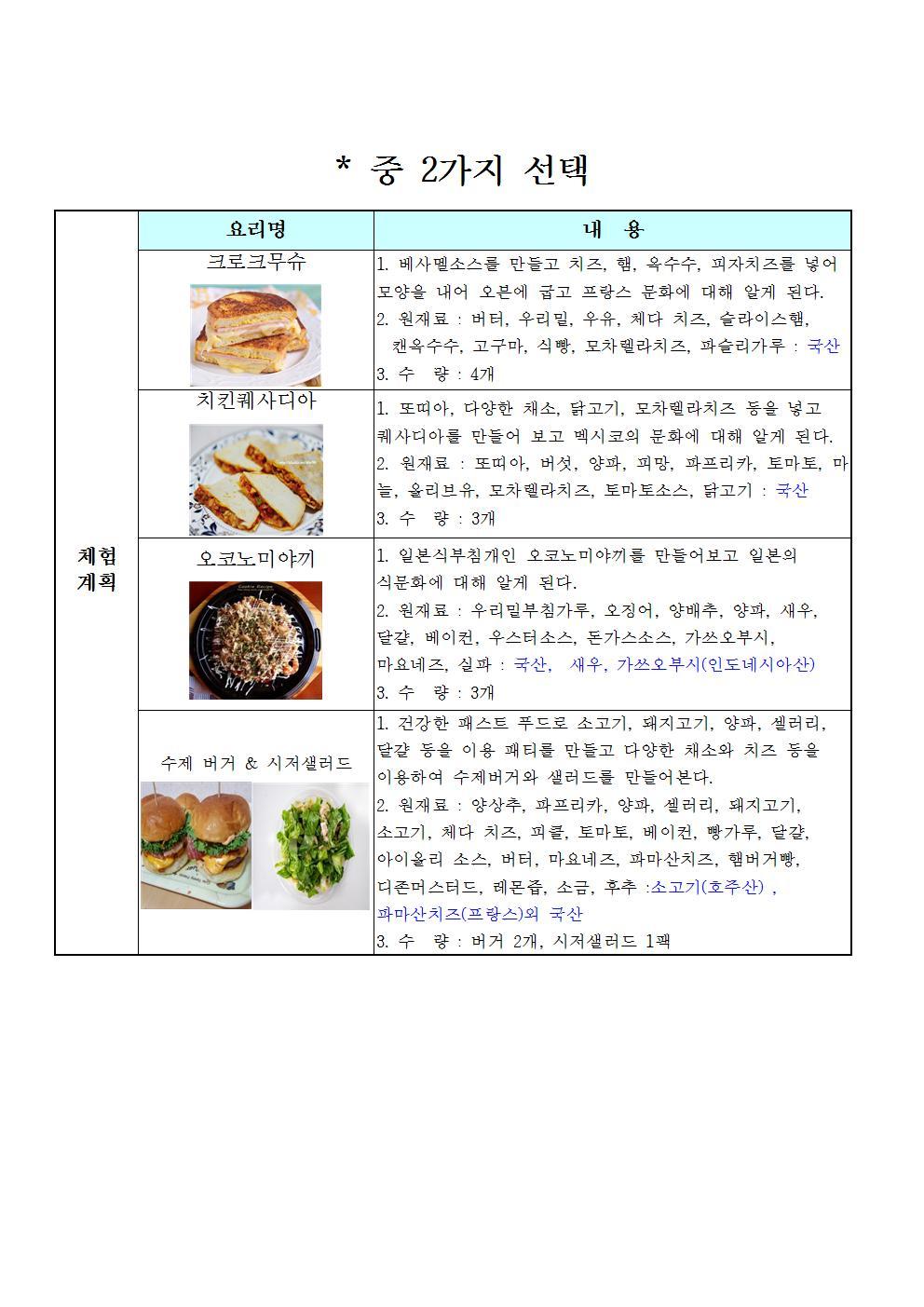 요리체험001