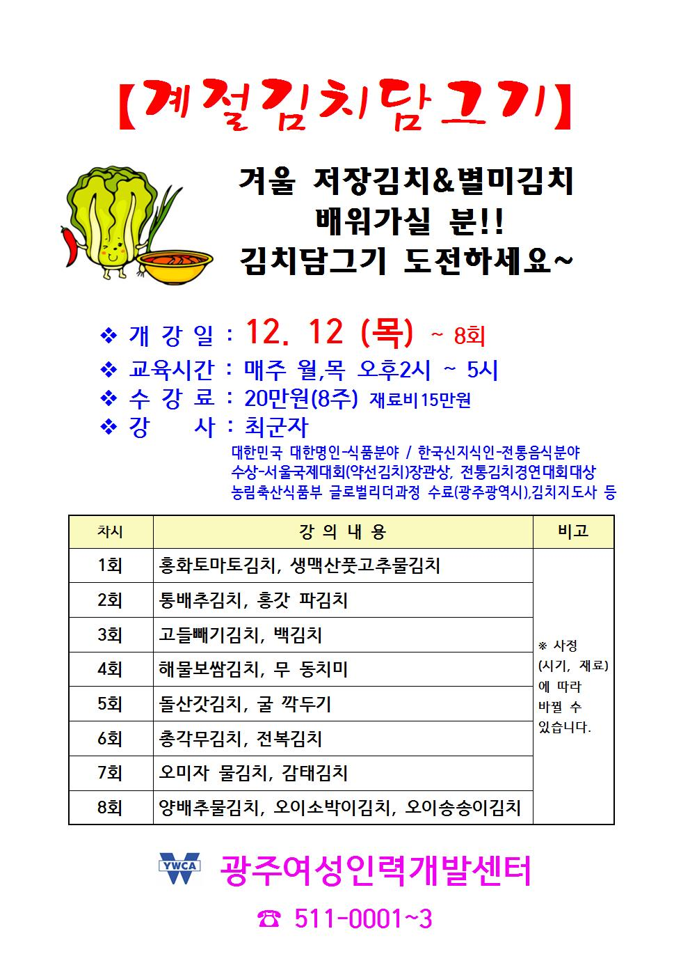 계절김치담그기-최군자)001