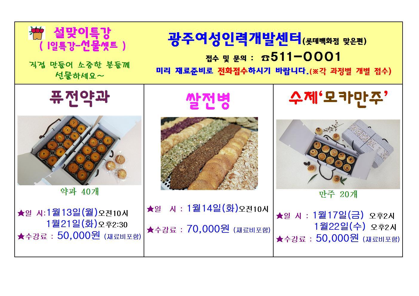 특강-쌀전병, 만주, 약과001