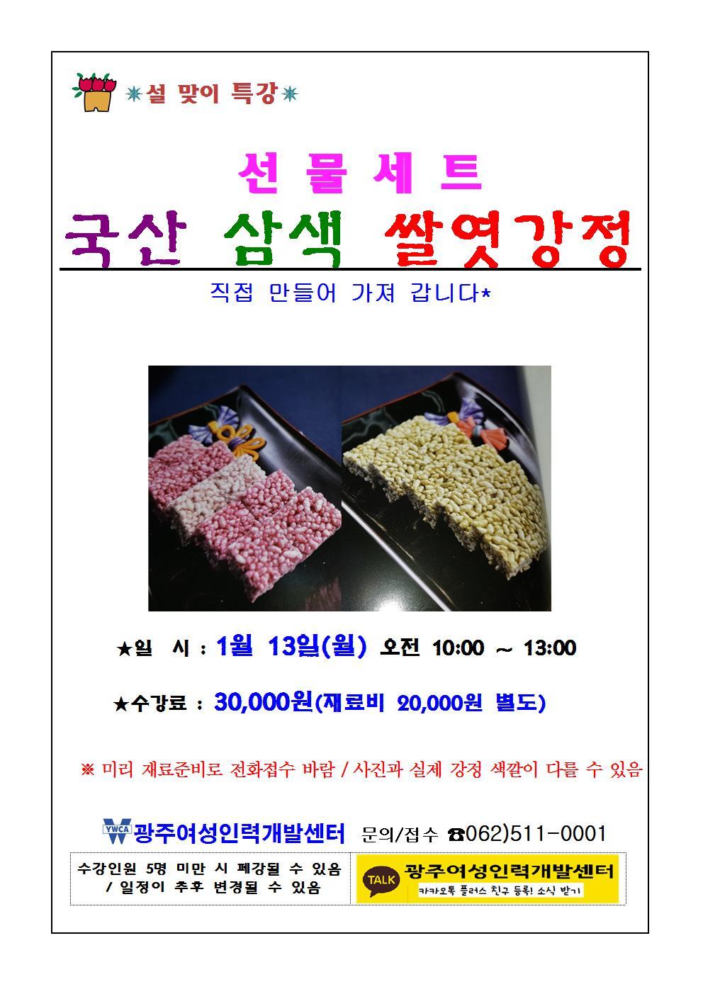 19설명절쌀엿강정001
