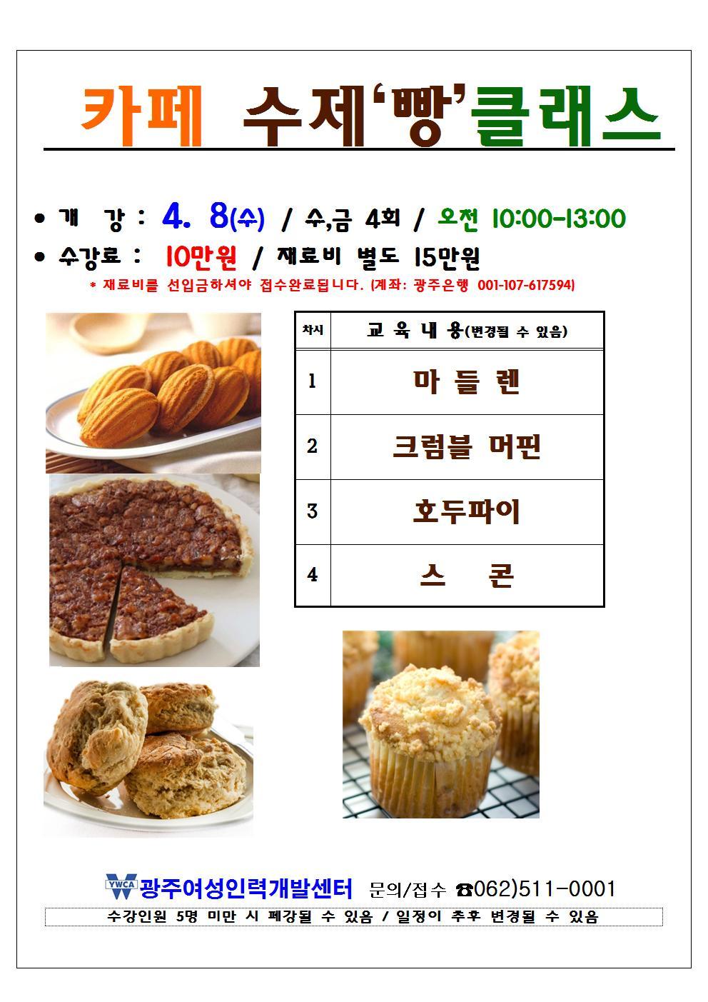 카페 빵클레스001