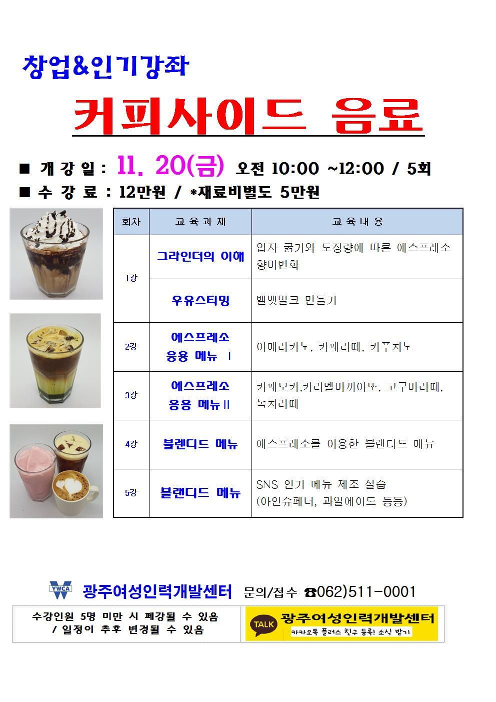 커피사이드응용음료001