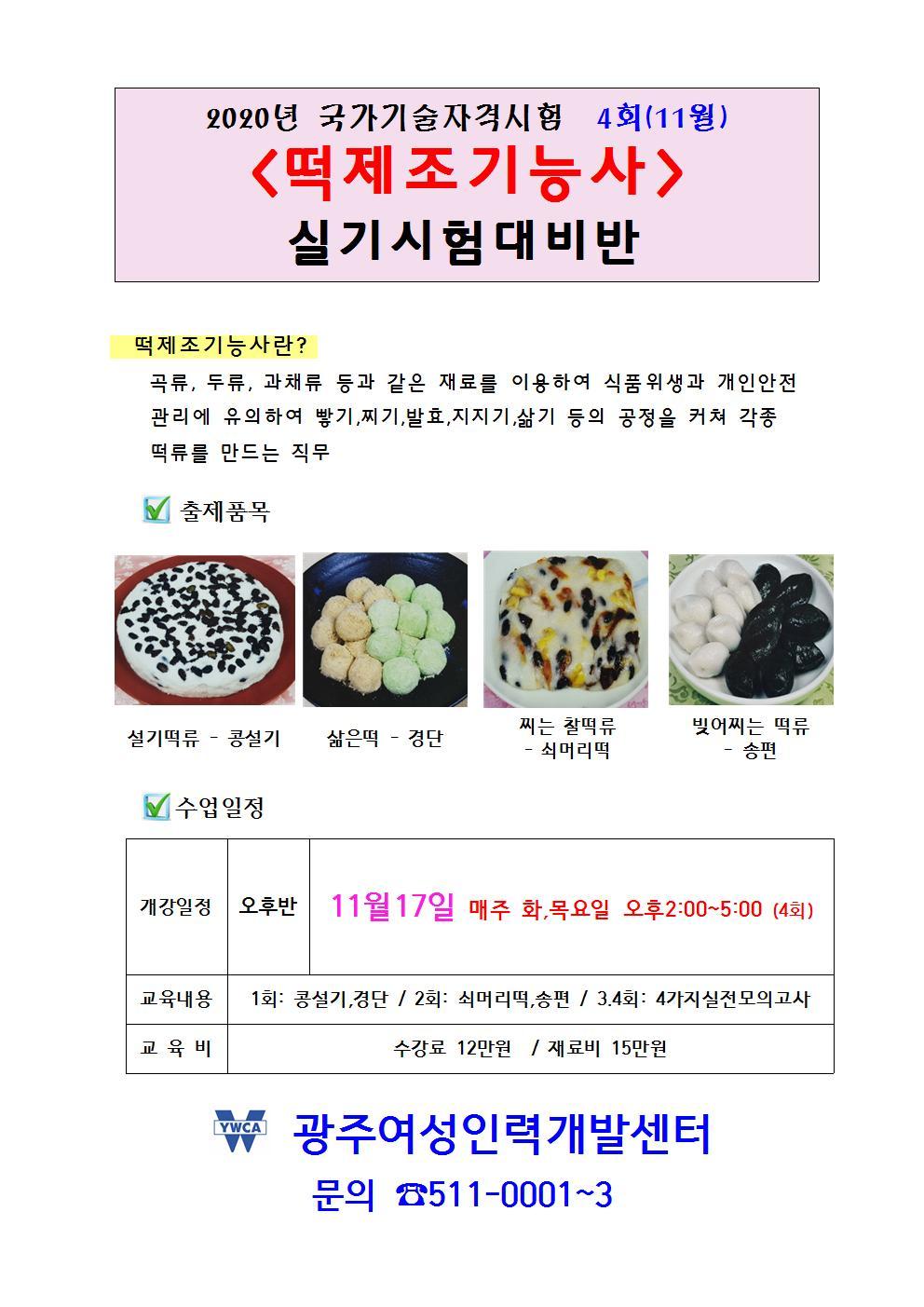 떡제조기능사(산인공뺀거)(1)001001