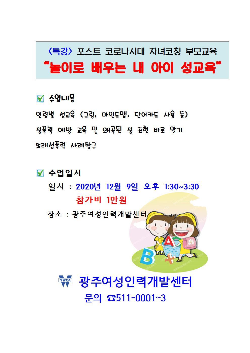 특강 포스트 코로나시대 - 내아이성교육001