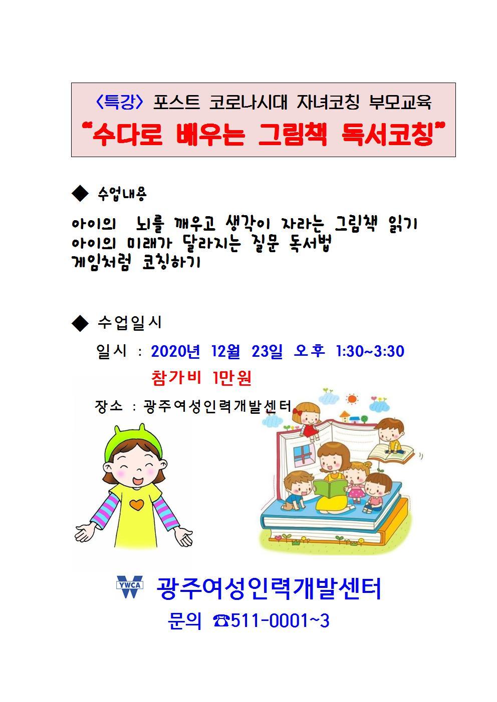 특강 포스트 코로나시대 - 독서코칭001