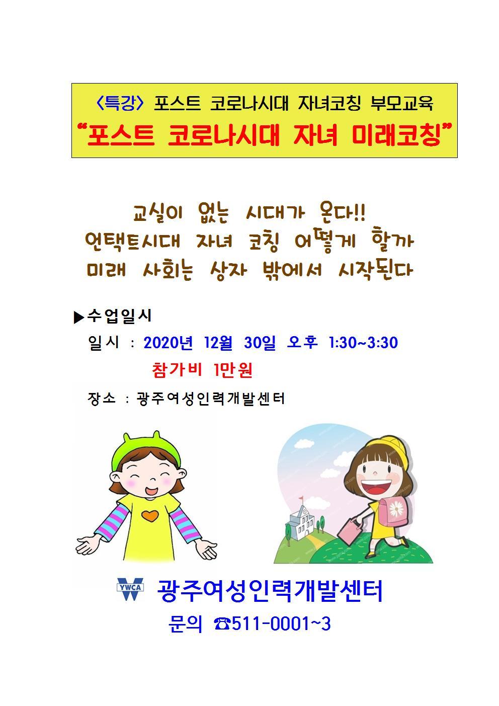 특강 포스트 코로나시대 - 자녀미래코칭001