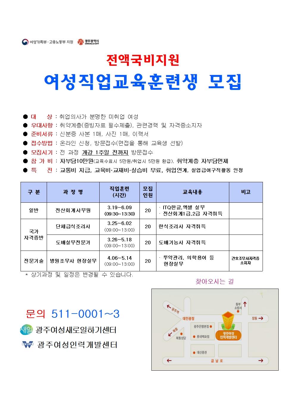2021년직업훈련전단(홈피)_최종001