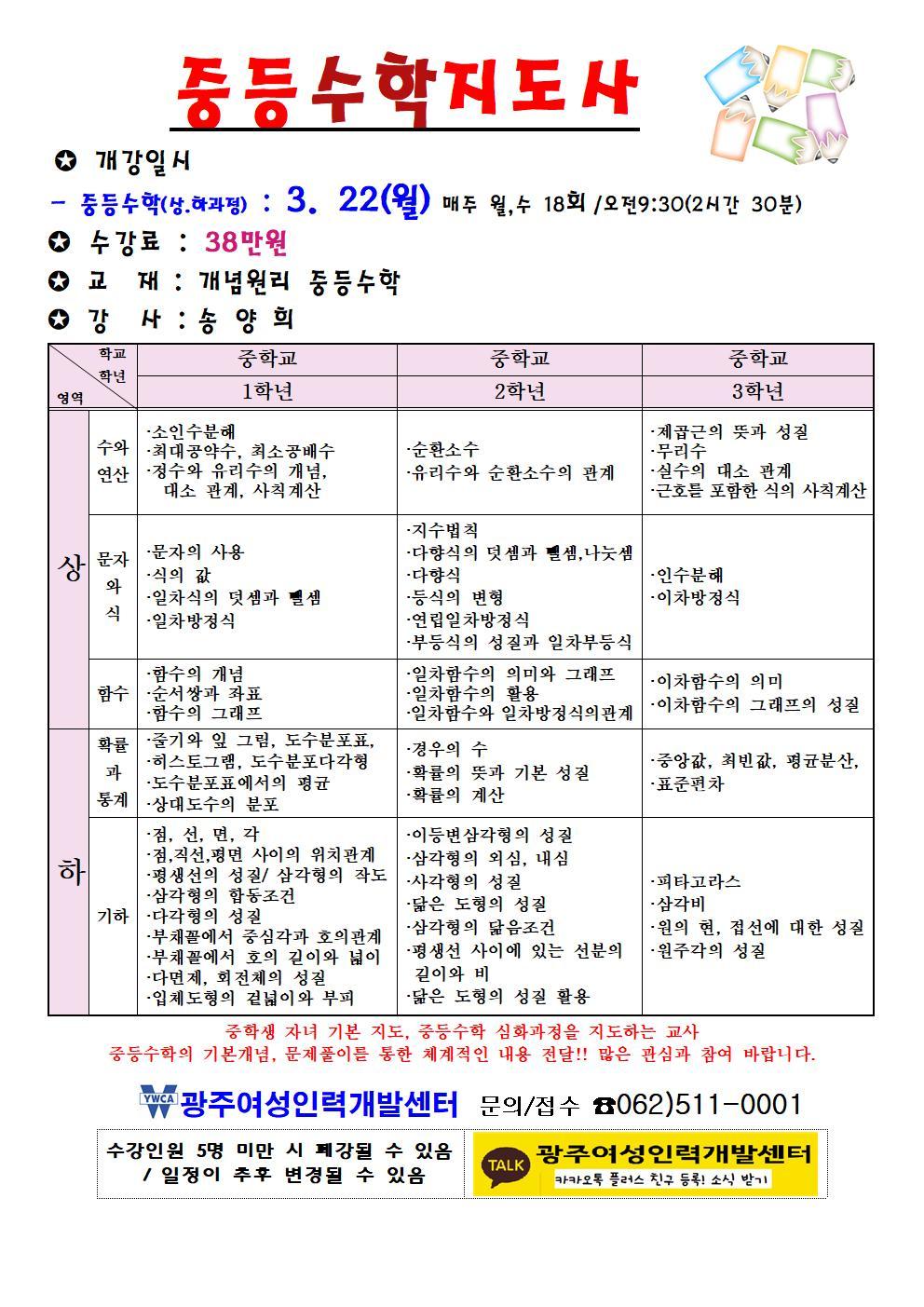 중등수학지도사3월001
