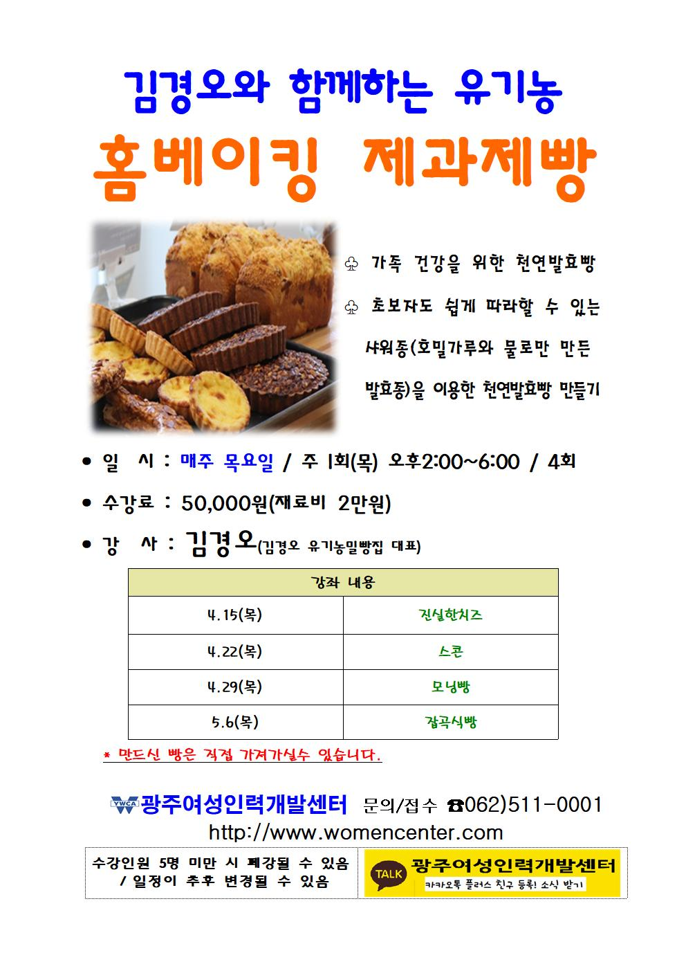 제과제빵 4월001