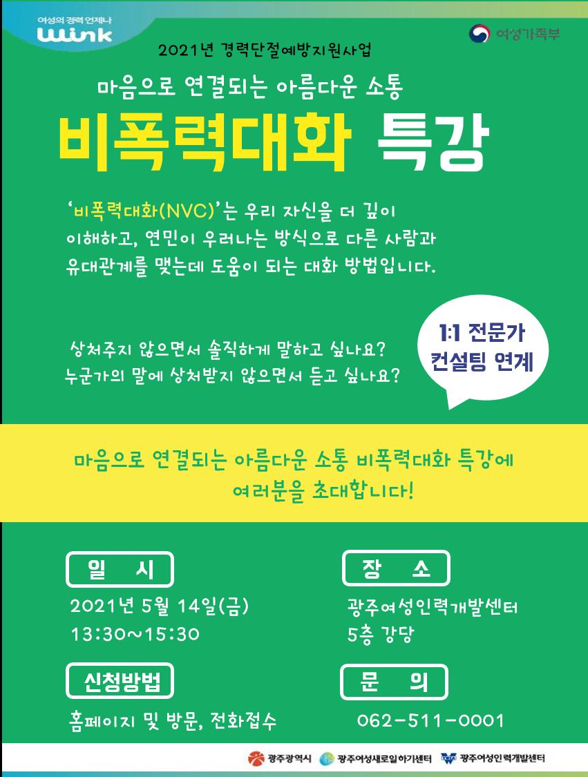 비폭력대화_포스터 (수정본2)