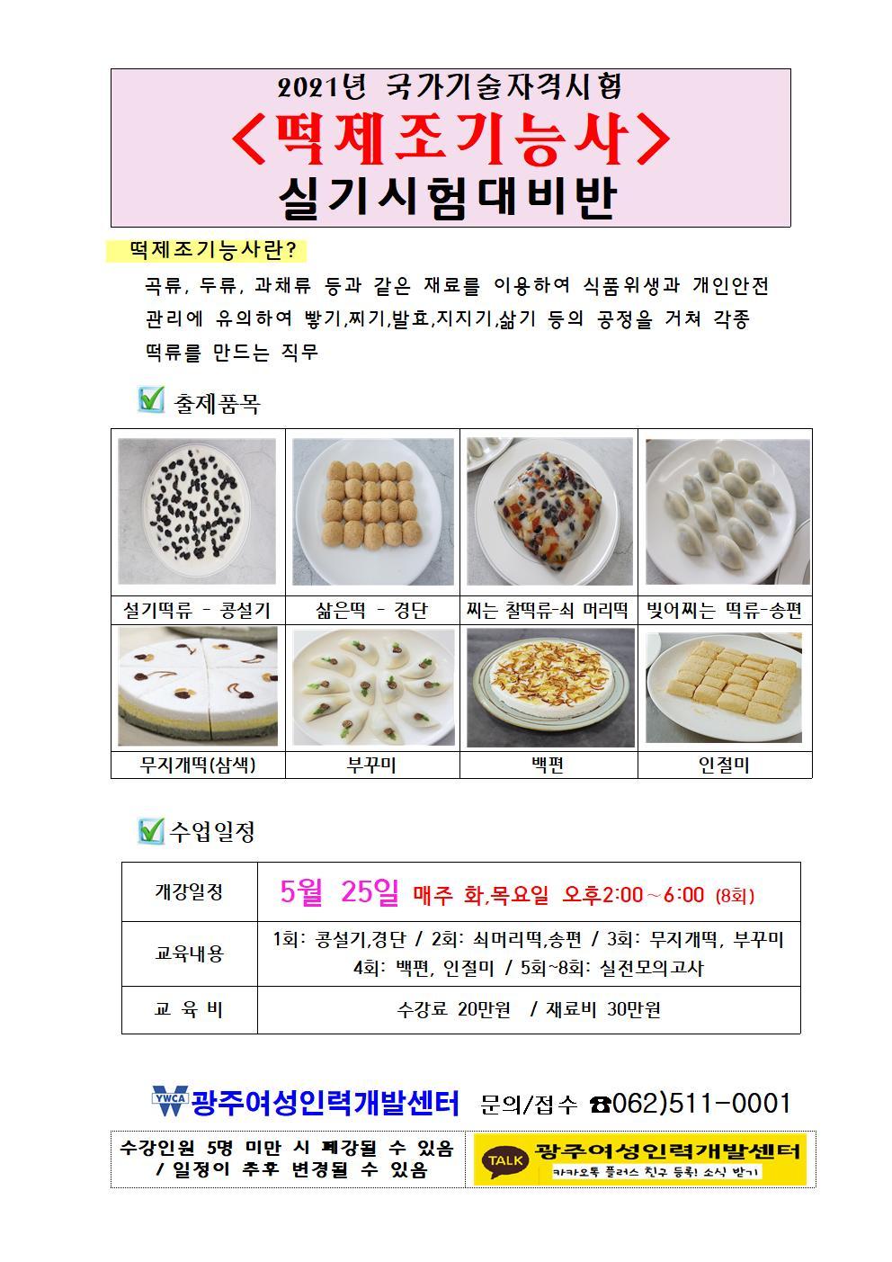 떡제조기능사5월001