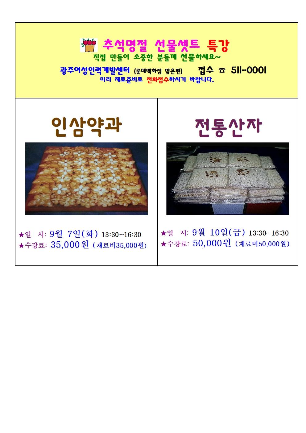 추석특강(최군자)001